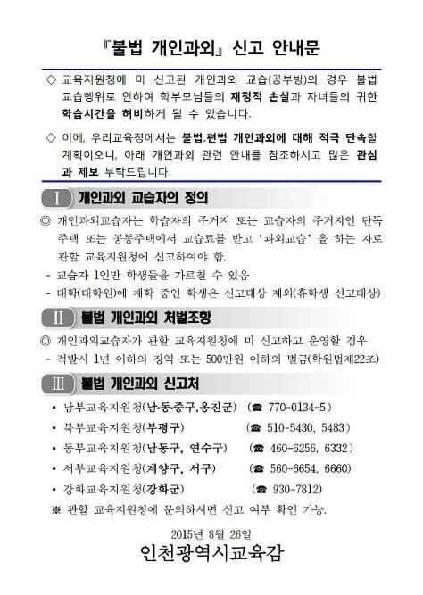 불법과외 신고 안내문.jpg